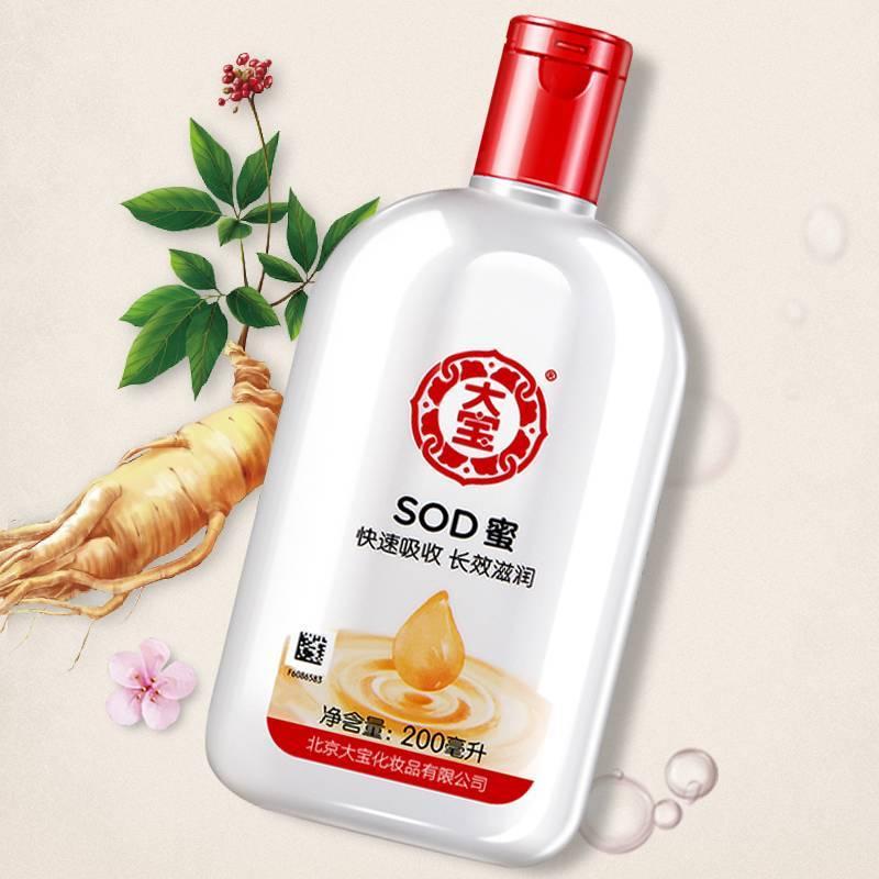 大宝sod蜜200ml*3瓶男女四季保湿补水滋润面霜润肤乳液货护肤正品