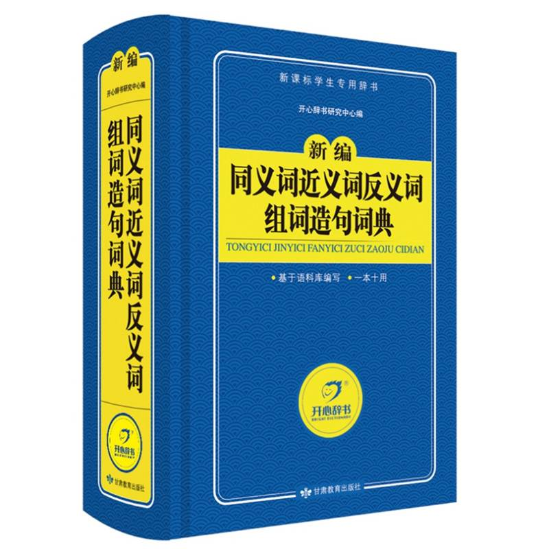 近义词反义词大全  新版小学生新课标专用辞书同义词字典多音多义字词典工具书 开心辞书著 文字规范新华字典
