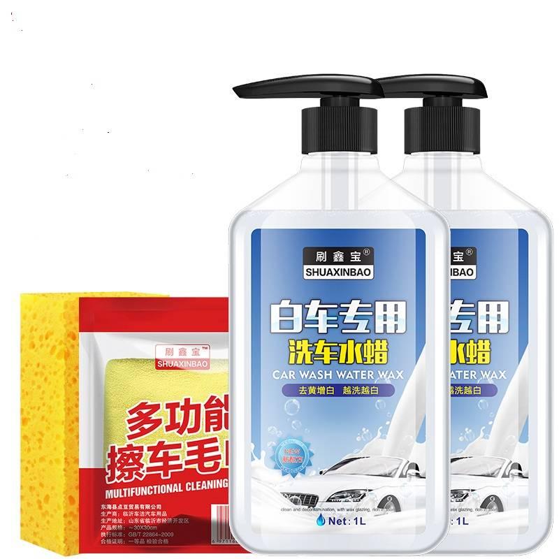 洗车液白车专用水蜡白色汽车强力去污上光泡沫清洗蜡水黄点清洁剂