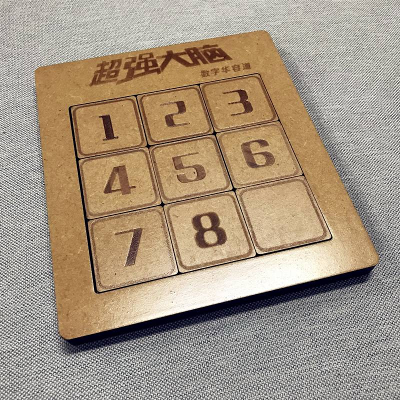 实木制大脑数字华容道儿童益智力开发玩具滑动拼图迷盘棋三国积木
