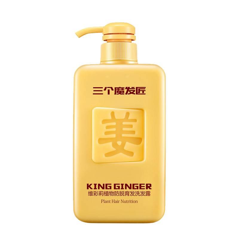 三个魔发匠生姜洗发水男女士防脱发去屑止痒控油老姜王姜汁除螨膏