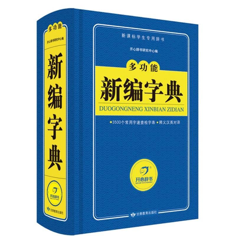 学生新编多功能字典工具书 小学初中实用字典词典新华字典