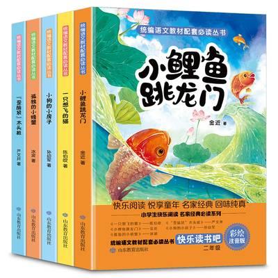 【彩绘注音】快乐读书吧儿童课外书
