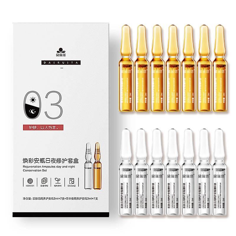 【抗糖化】黛瑞塔肌肽精华原液烟酰胺焦糖提亮胶原蛋白修护肤安瓶