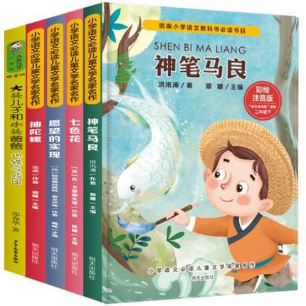 随机发1本】神笔马良全套二年级下册5册快乐读书吧故事书注音版大头儿子和小头爸爸小学课外书必读愿望的实现七色花一起长大玩具