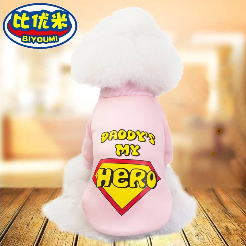 比优米小狗狗衣服小型犬泰迪博美比熊衣服秋冬装卫衣柯基宠物衣服