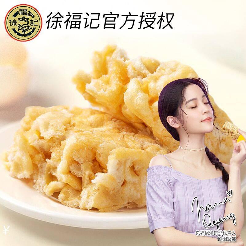 徐福记沙琪玛全蛋早餐软糯糕点心硬老式零食萨其马整箱散装批发