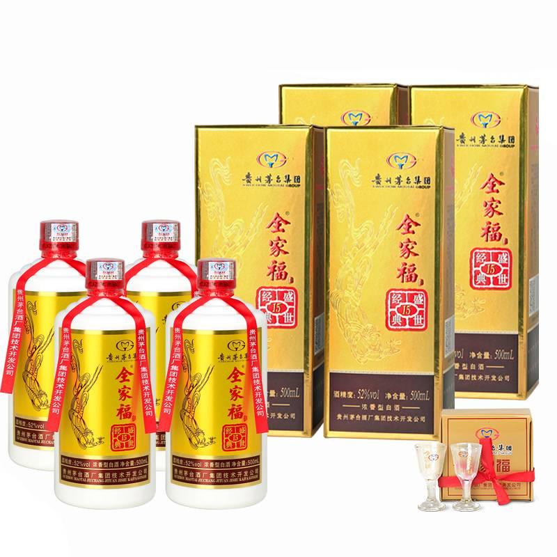【赠酒具】全家福盛世经典52度浓香型白酒整箱500ml*2瓶装礼品酒