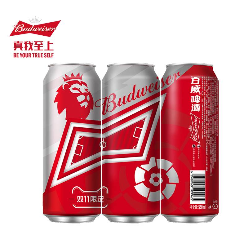 【双十一预售】百威啤酒双11限量定制罐啤酒550ml*15听整箱C