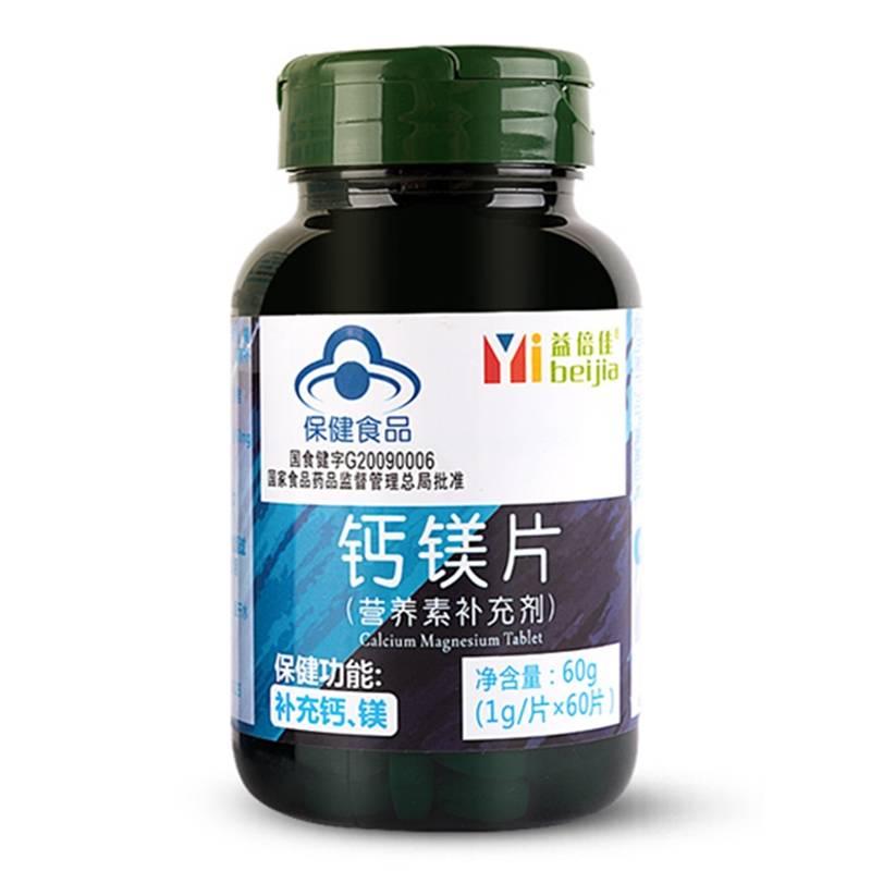 维血牌氨基酸胶囊片增强提高增加免疫力抵抗力男体质女性营养品
