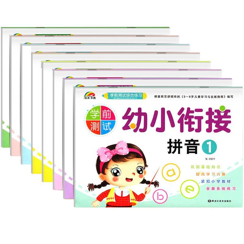 全套8册幼小衔接一日一练教材学前班试卷测试卷幼儿园大班升一年级拼音教材10以内加减法幼儿拼音阅读与识字入学准备数学思维训练