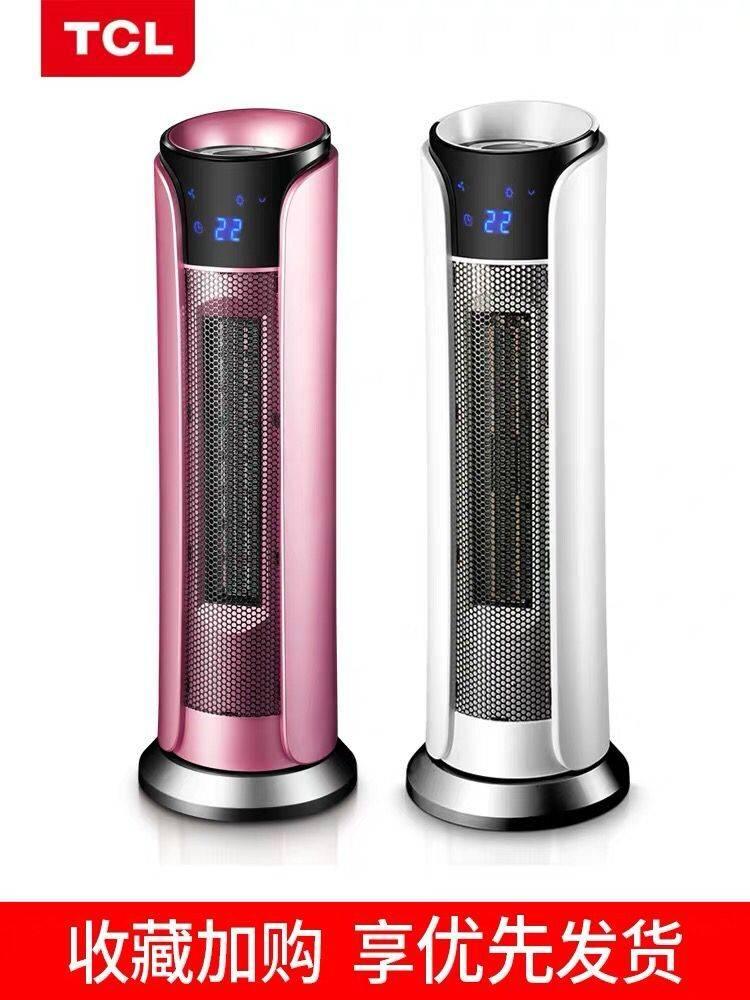TCL取暖器家用浴室電暖器立式辦公室電暖氣片遙控暖風機智能定時