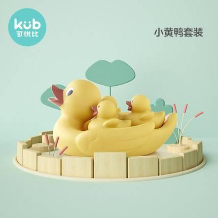 可优比儿童戏水玩具男孩水上乌龟婴儿宝宝女孩澡盆小黄鸭浮水鸭