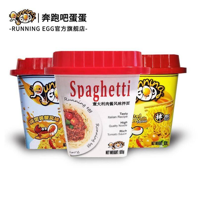 越南进口running egg奔跑吧蛋蛋香辣咸蛋黄味拌面92g多种口味可选