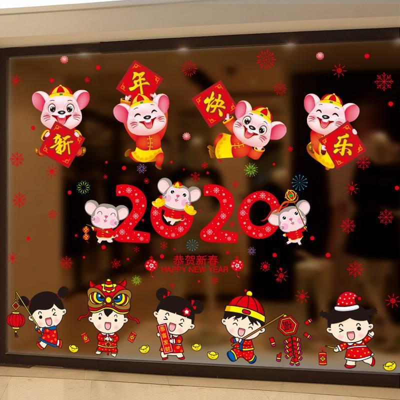 新年装饰贴纸2020鼠年春节布置窗贴过年快乐老鼠窗花玻璃橱窗门贴