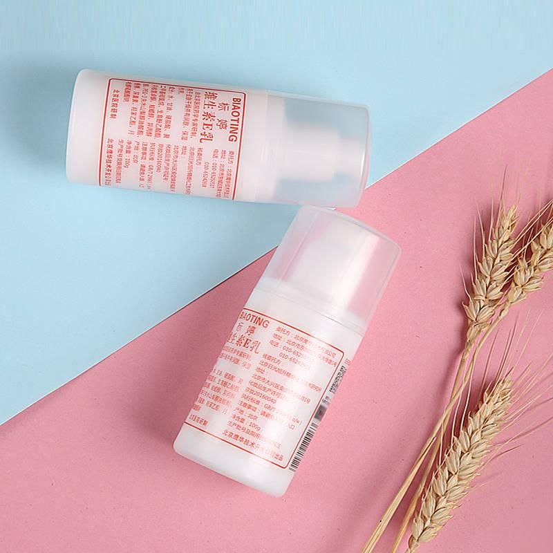 标婷维生素e乳擦脸正品天然北京协和补水保湿滋润面身体护手乳霜