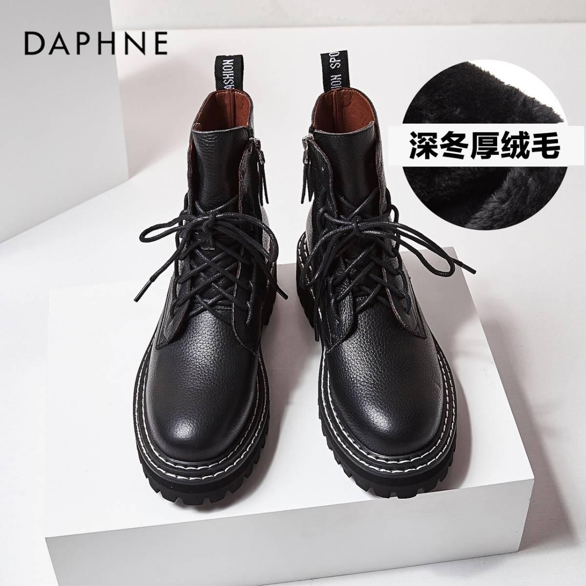 达芙妮专柜正品明星同款头层牛皮百搭女秋冬帅气欧美风厚底马丁靴