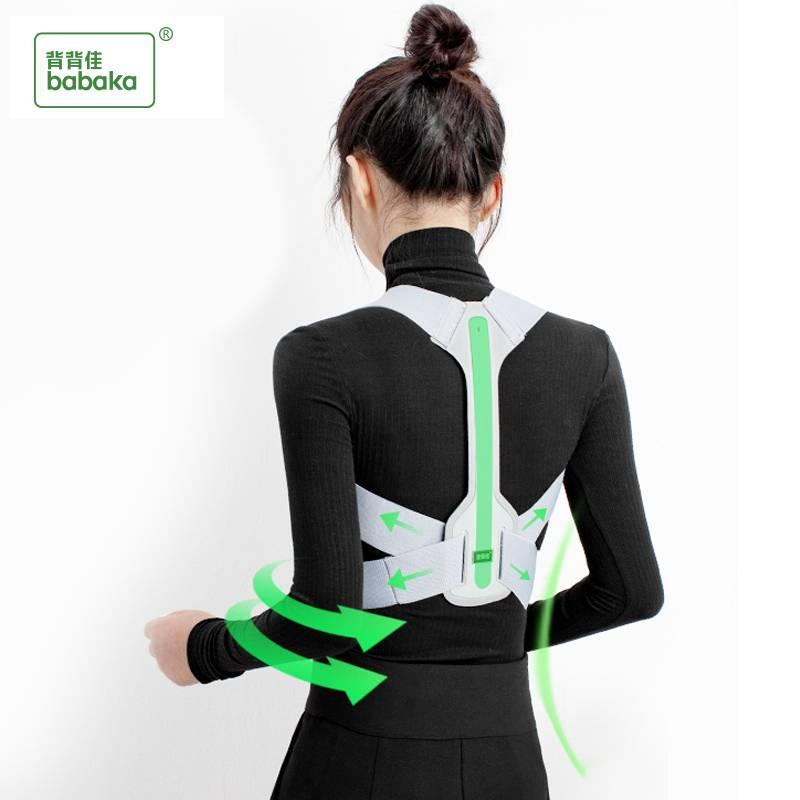 背背佳UP矫姿带脊椎脊柱侧弯矫正器成人肩膀矫正直腰挺背矫正带