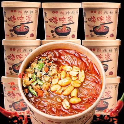 嗨吃家酸辣粉网红酸辣粉桶装速食粉丝米线红薯粉方便泡面6桶整箱