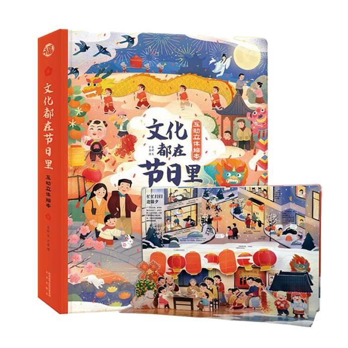 【8大传统节日】文化都在节日里 中国传统文化科普翻翻书宝宝3-6岁图书培养绘本入园儿童3d立体早教书籍欢乐中国年过年啦中