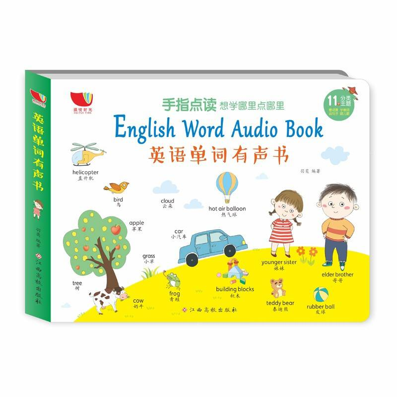 儿童英语启蒙有声绘本 幼儿英语启蒙教材入门零基础3-6岁 手指点读英文发声单词大书 幼儿园英语看图识字一二三年级宝宝少儿