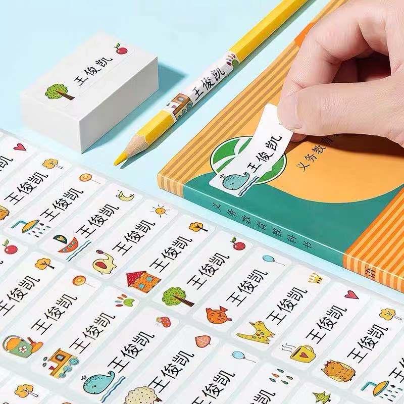 儿童名字贴定制姓名贴幼儿园宝宝名字印章防水免缝定做贴纸标签