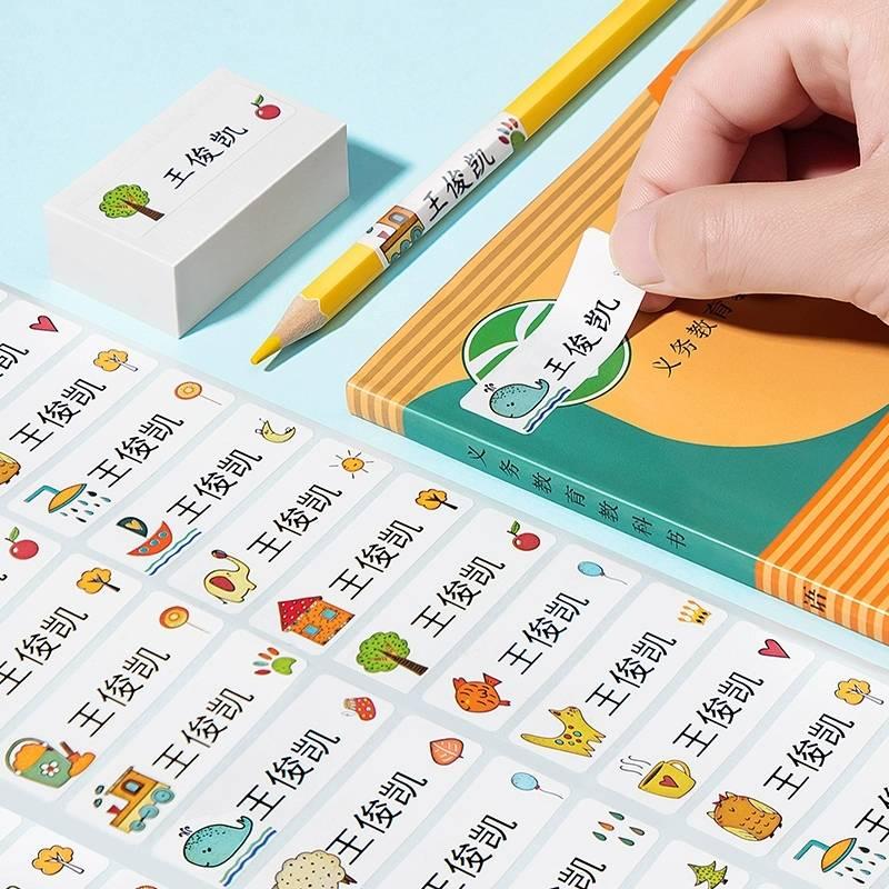 【买1送1】儿童名字贴定制姓名贴幼儿名字防水免缝定做贴纸标签