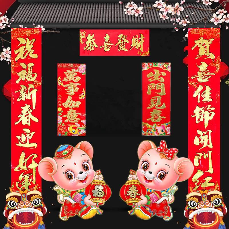 春联2020鼠年立体对联春节福字生肖可爱卡通烫金对联家用过年装饰