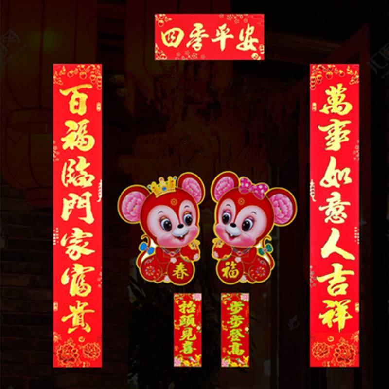 2020鼠年春联过年对联大礼包春节新年烫金福字贴套装新春装饰用品