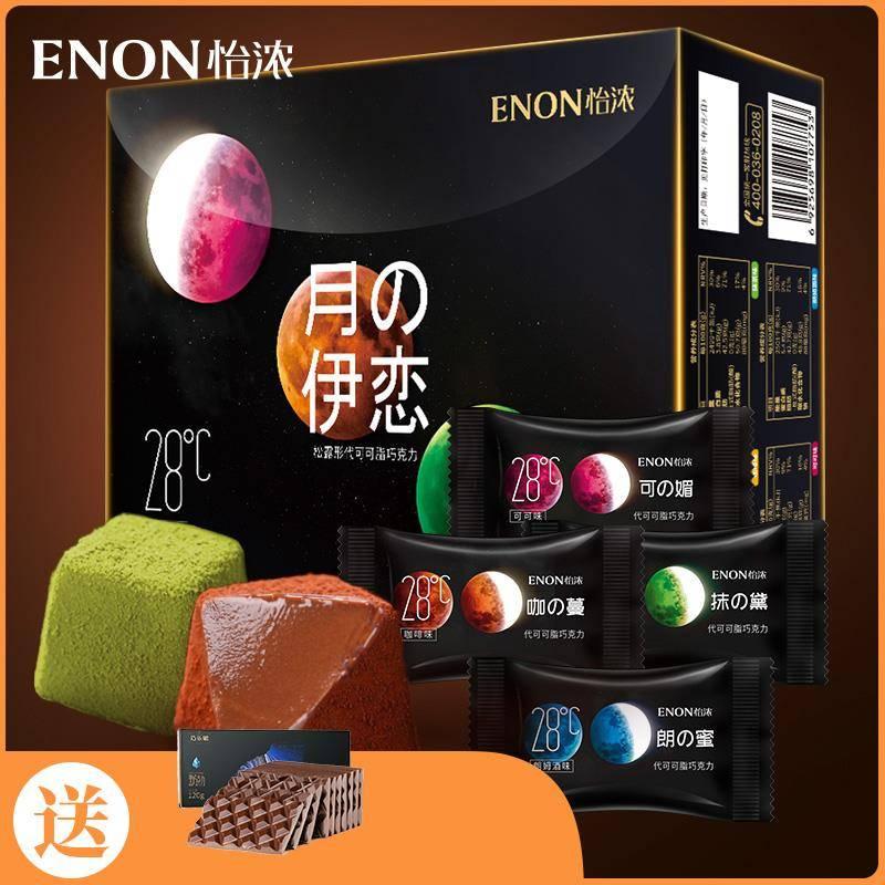 巧乐思速溶黑松露形巧克力408g网红零食礼盒装散装(代可可脂)