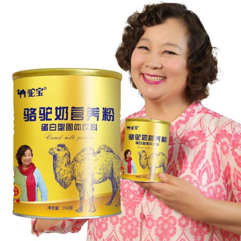 新疆骆驼奶粉新鲜正品官方旗舰店成人骆驼奶乳粉中老年王牌营养粉