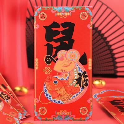 烟雨集 2020新年红包利是封 鼠年红包过年春节压岁钱红包袋 定制