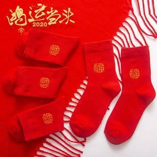 本命年踩小人男女红棉新年袜6双