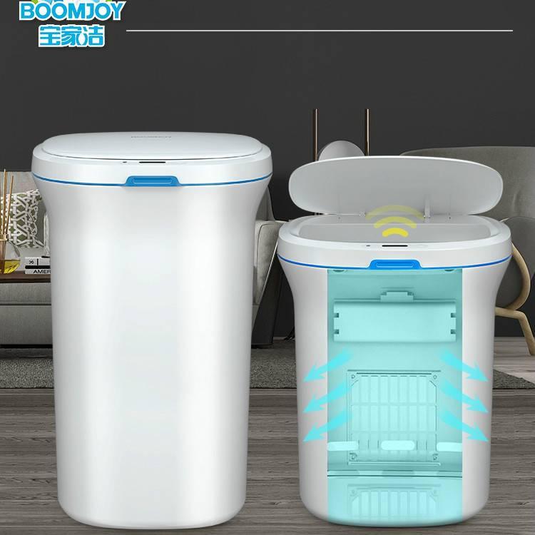 宝家洁自动智能垃圾桶感应式电动带盖家用客厅创意厨房卫生间拉圾