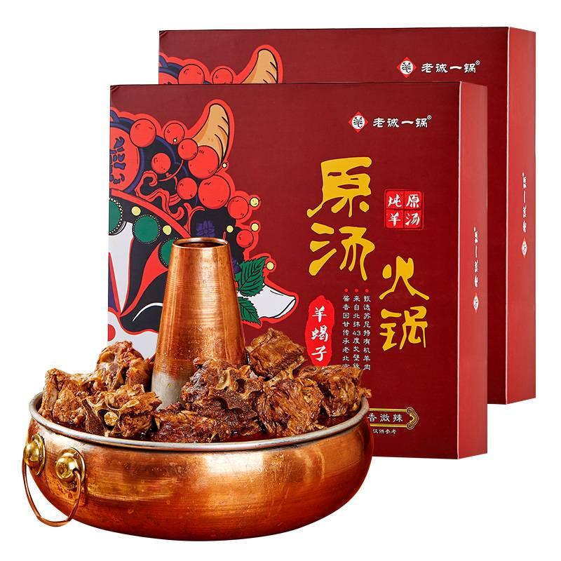 【礼盒装】原汤羊蝎子火锅2kg
