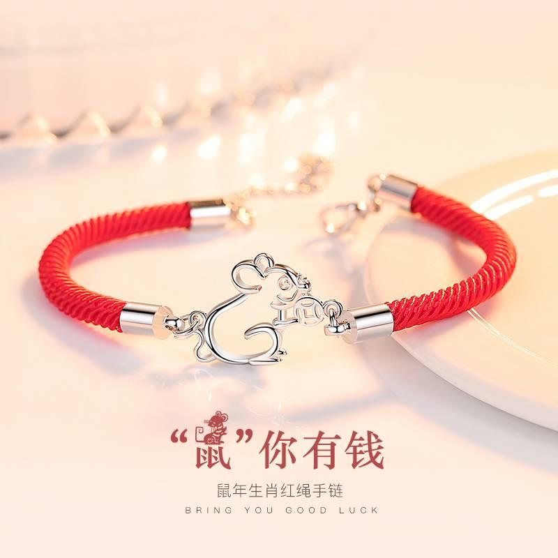 纯银鼠年红绳手链女招财旺运生肖鼠饰品本命年情侣手镯链节日礼物