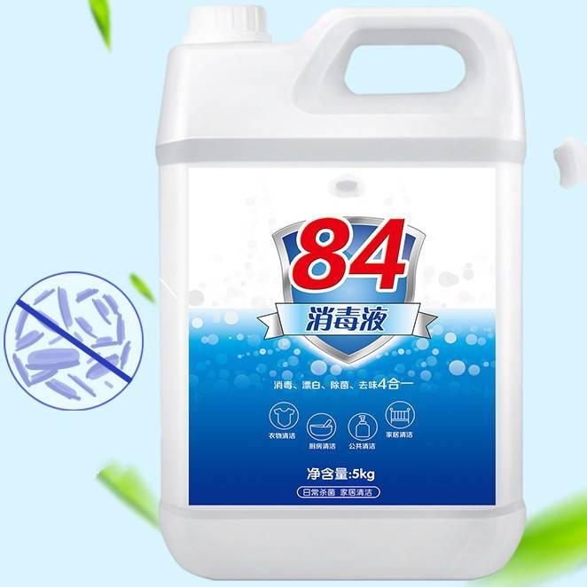 84消毒液去霉漂白衣物酒店家用洁厕卫生间消毒杀菌
