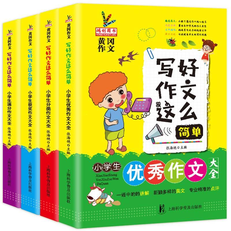 小学生黄冈作文书4本