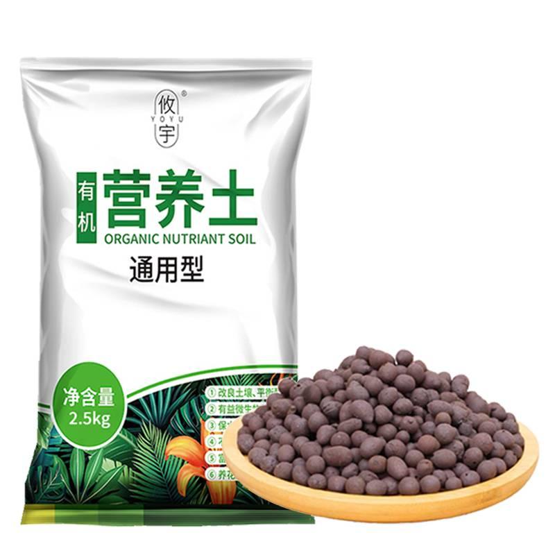 攸宇 盆栽营养土5斤+200g陶粒
