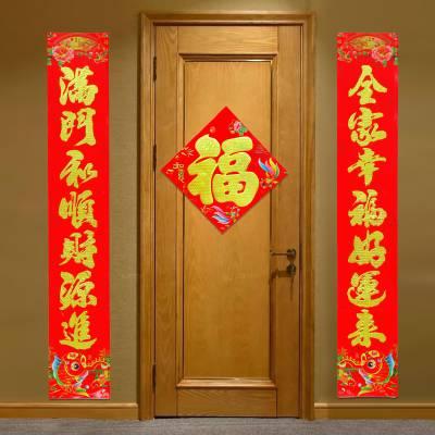对联大礼包2020鼠年春节过年装饰品家用窗花福字门贴新年大门春联