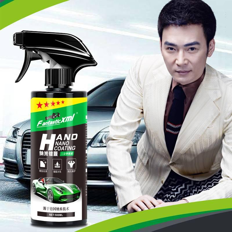【焦恩俊代言】汽车镀膜喷雾