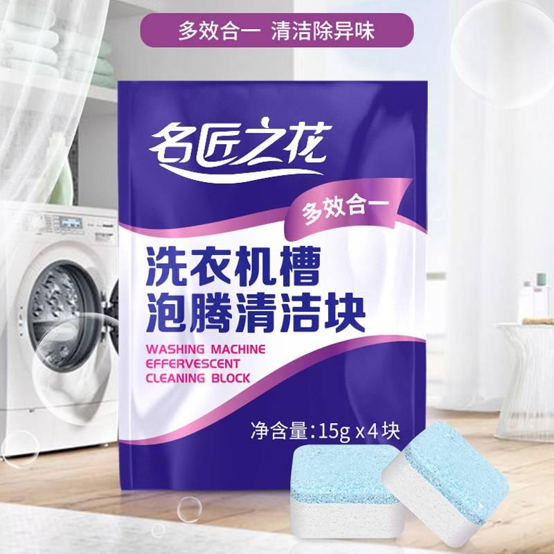 洗衣机槽清洗剂泡腾片家用全自动滚筒式去污渍神器杀菌泡腾清洁片