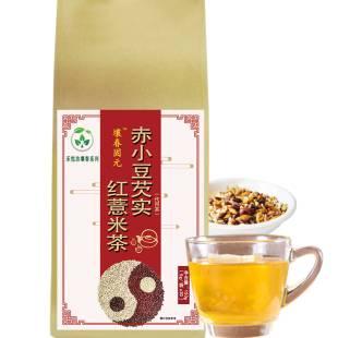 红豆薏米茶花茶修思燕正品同款祛去赤小豆薏仁湿肥调理大麦芡实茶