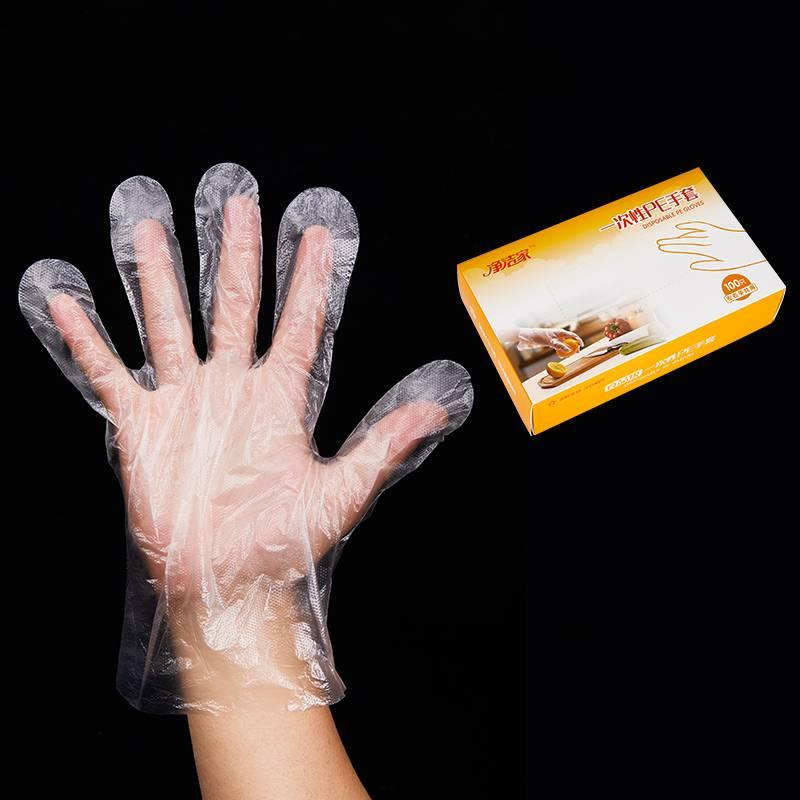 净洁家一次性盒装食品级pe透明塑料厨房龙虾加厚卫生手套