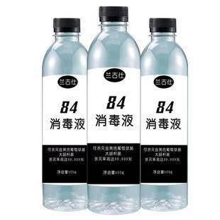 兰古仕氯84消毒液500g*3瓶