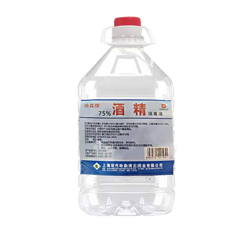 【当天发货】75度液体酒精皮肤杀菌消毒液1.5l家居室内清洁用品hg