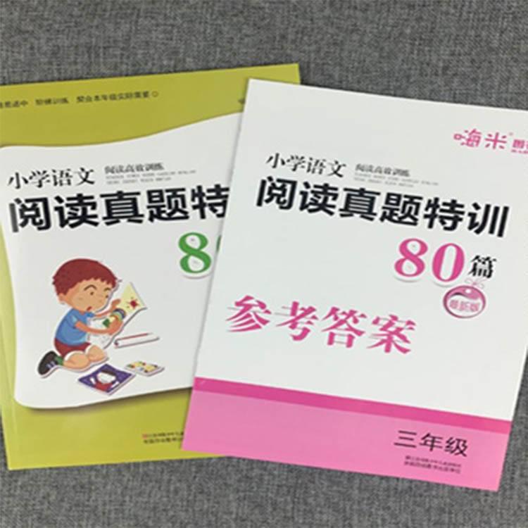 2020小学语文阅读真题特训80篇 三年级上册下册阅读理解训练题 小学3年级语文阅读理解专项训练书同步阶梯阅读练习册学习