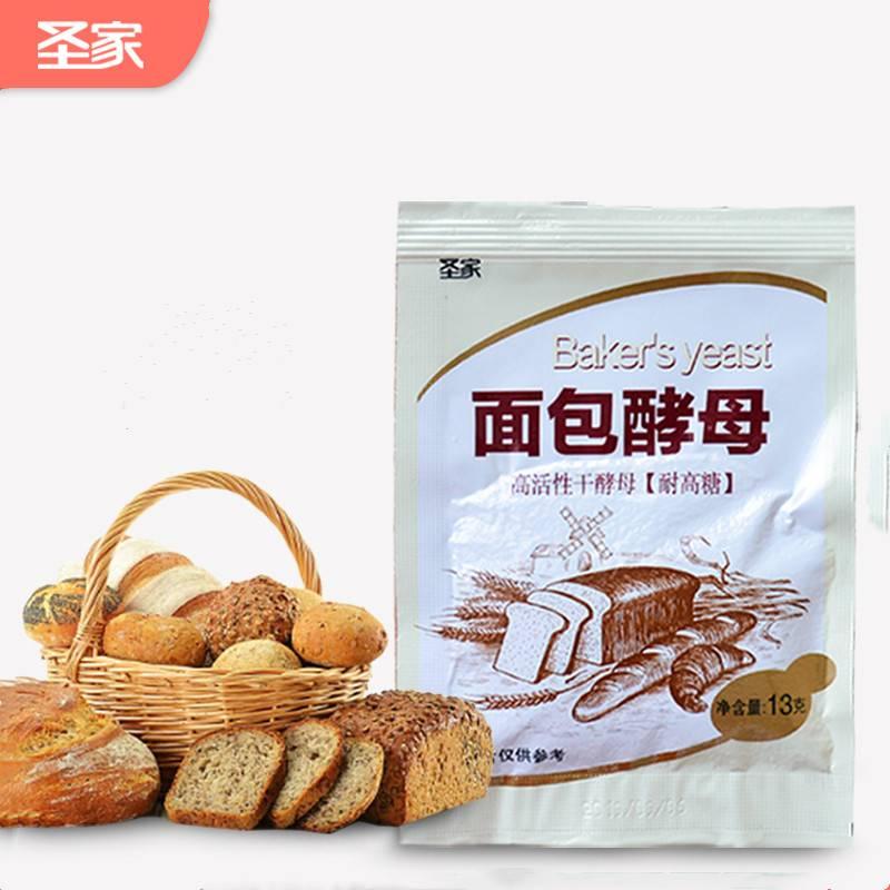 圣家面包酵母 耐高糖高活性干酵母 酵母粉 烘焙原料13g*10袋