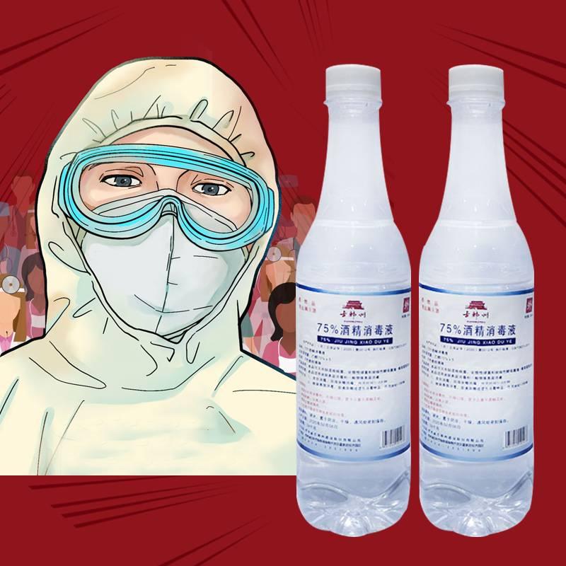 75度酒精消毒液杀菌非84消毒水家用消毒喷剂免手洗室内大包装酒精