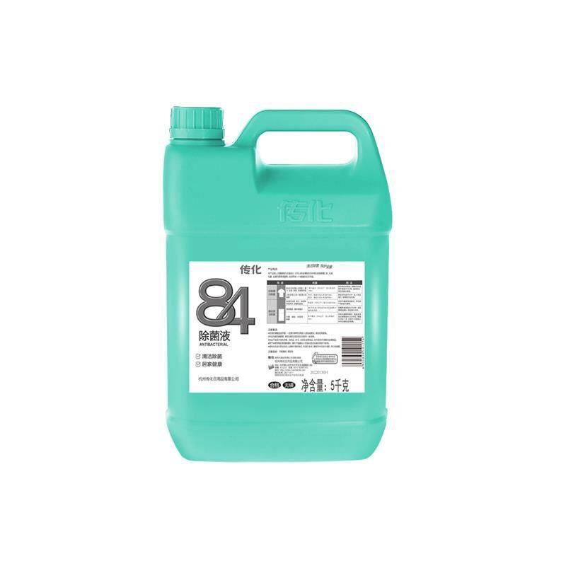 传化84除菌液 5kg*4壶整箱有效除菌漂白杀菌消毒企业酒店商用大桶